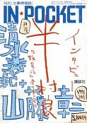 イン・ポケット1995年3月号.jpg