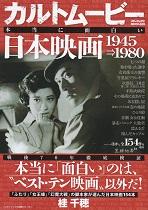 カルトムービー本当に面白い日本映画1945→1980.jpg