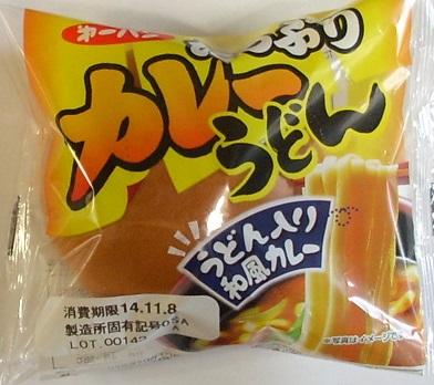 カレーうどん.JPG