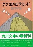 クフ王のピラミッド(文庫).jpg