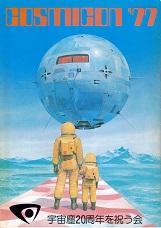 コスミコン'77.jpg