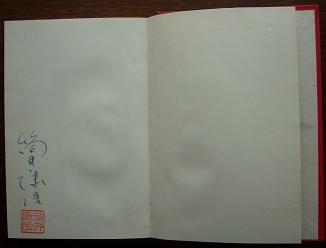 サイン.JPG
