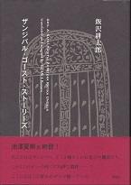 ザンジバル・ゴースト・ストーリーズ.jpg