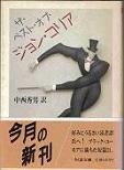 ザ・ベスト・オブ・ジョン・コリア.jpg
