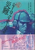 シャーロック・ホームズの災難.jpg