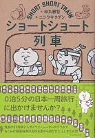 ショートショート列車.jpg