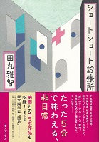 ショートショート診療所.jpg