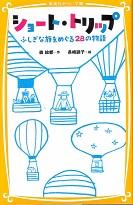 ショート・トリップ(みらい文庫).jpg