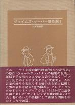 ジェイムズ・サーバー傑作選Ⅰ.jpg