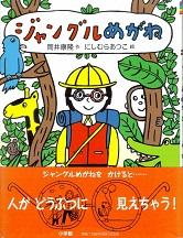 ジャングルめがね(再刊).jpg