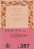 スケッチ・ブック(岩波文庫).jpg
