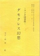 ダモクレス幻想.jpg