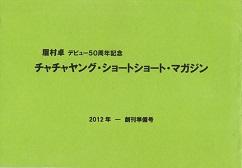 チャチャヤング・ショートショート・マガジン.jpg