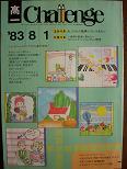 チャレンジ83.8.1.JPG
