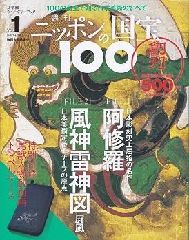 ニッポンの国宝100.jpg