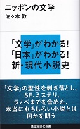 ニッポンの文学.jpg