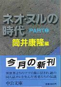 ネオ・ヌルの時代1.jpg