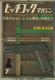 ヒッチコックマガジン24号.jpg