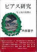 ビアス研究.jpg