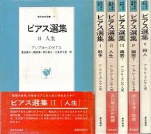 ビアス選集(異装版).jpg