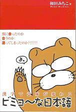 ビミョ~な日本語.jpg