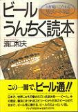 ビールうんちく読本.jpg