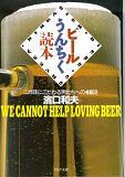 ビールうんちく読本(文庫).jpg
