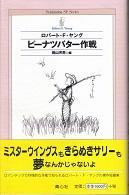 ピーナツバター作戦(新装版).jpg