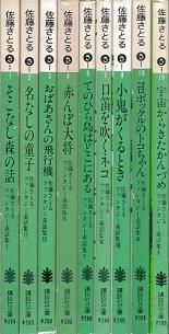 ファンタジー童話集.jpg