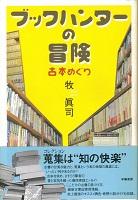 ブックハンターの冒険.jpg