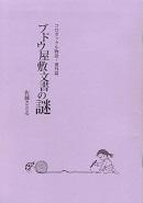 ブドウ屋敷文書の謎.jpg