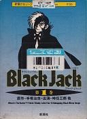 ブラック・ジャック01.jpg