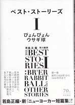ベスト・ストーリーズⅠ.jpg