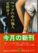 ベッドの中の他人(講談社文庫).jpg