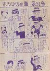 ホシヅルの巣・51号.jpg