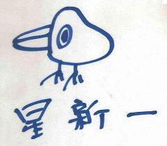 ホシヅル1.jpg