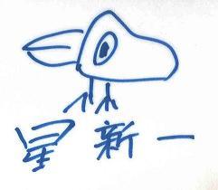ホシヅル2.jpg