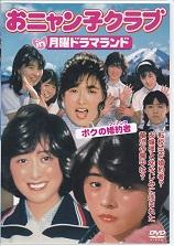 ボクの婚約者(DVD).jpg