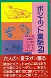 ポシェット童話2.jpg