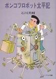 ポンコツロボット太平記.jpg