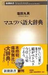マユツバ語大辞典.jpg