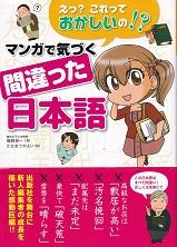 マンガで気づく間違った日本語.jpg