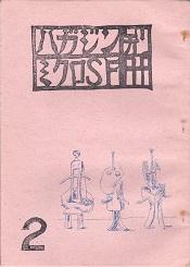 ミクロSF別冊2.jpg