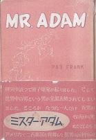 ミスター・アダム(ハードカバー).jpg