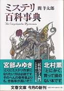 ミステリ百科事典(文春文庫).jpg