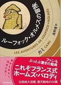 ルーフォック・オルメスの冒険.jpg