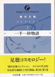 一千一秒物語(ちくま文庫).jpg