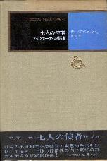 七人の使者.jpg