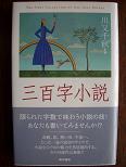 三百字小説.JPG