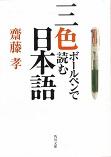 三色ボールペンで読む日本語(文庫).jpg